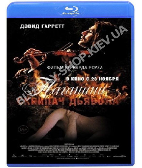 Паганини: Скрипач Дьявола [Blu-ray]