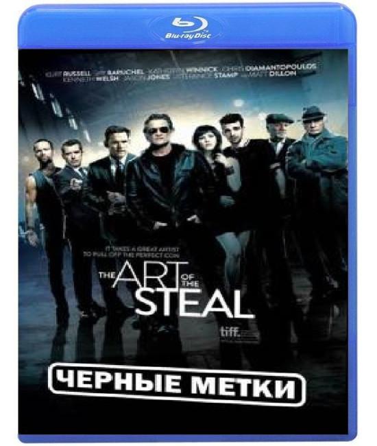 Красиво украсть (Черные метки) [Blu-ray]
