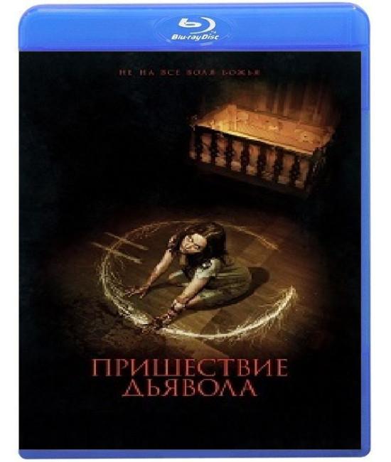Пришествие Дьявола [Blu-ray]