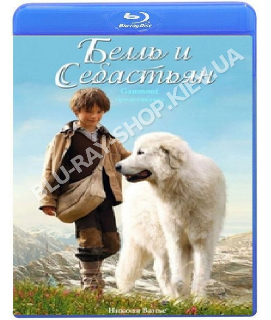 Белль и Себастьян [Blu-ray]