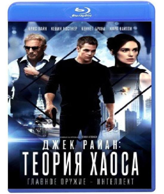 Джек Райан: Теория хаоса [Blu-ray]