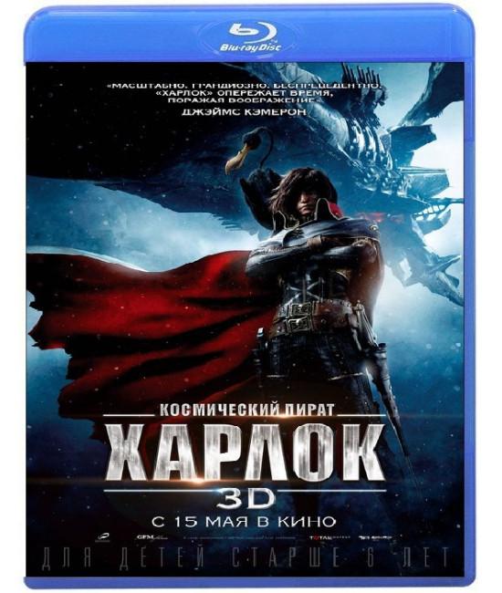 Космический пират Харлок [3D/2D Blu-ray]