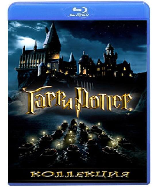 Гарри Поттер 1-8 (Коллекция) [8 Blu-ray]