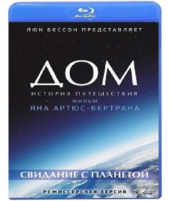 Дом: История путешествия. Свидание с планетой [Blu-Ray]
