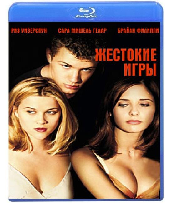 Жестокие игры [Blu-ray]