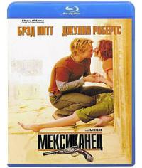 Мексиканец [Blu-ray]