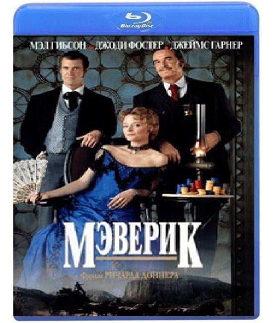 Мэверик [Blu-ray]