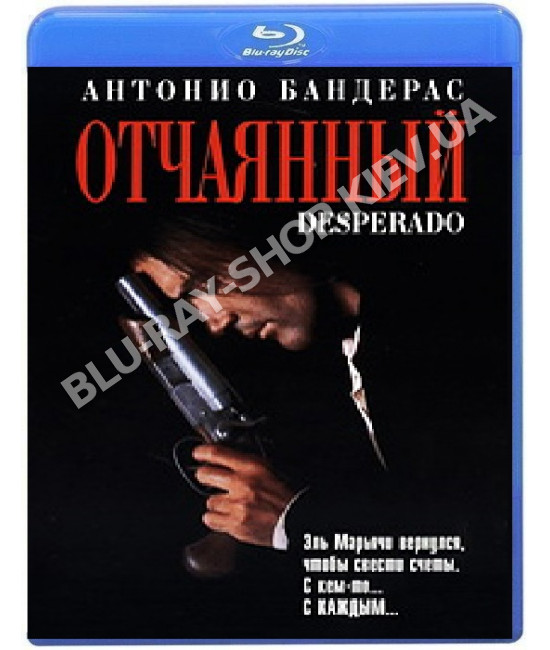 Отчаянный [Blu-ray]