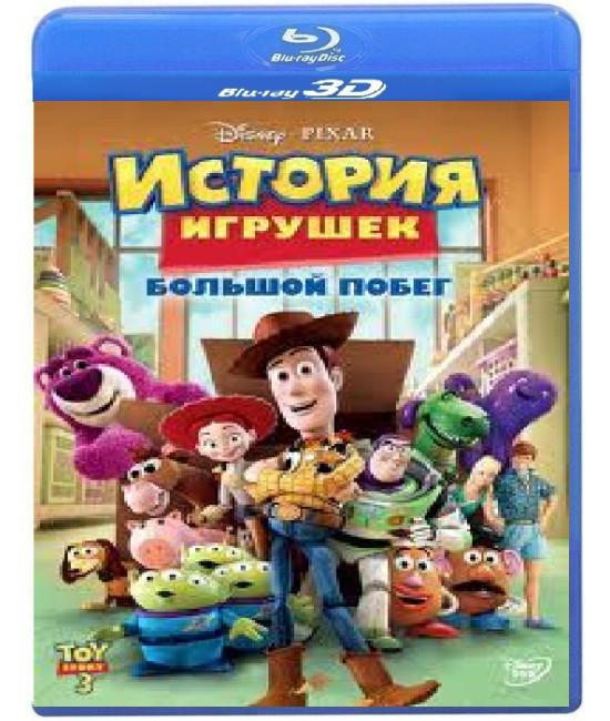История игрушек: Большой побег [3D Blu-Ray]