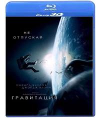 Гравитация [3D+2D Blu-ray]