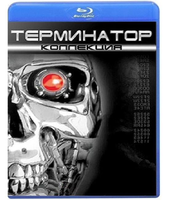 Терминатор 1-4 (Квадрология) [4 Blu-ray]