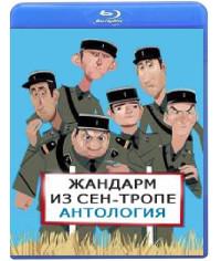 Жандарм из Сен-Тропе (Антология) [3 Blu-ray]