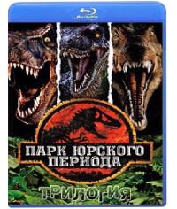 Парк Юрского периода (Трилогия) [3 Blu-ray]