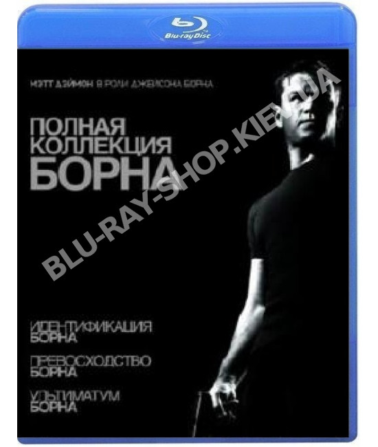 Джейсон Борн (Трилогия) [3 Blu-ray]