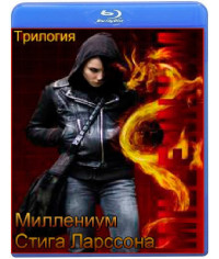 Миллениум Стига Ларссона (Трилогия) [3 Blu-ray]