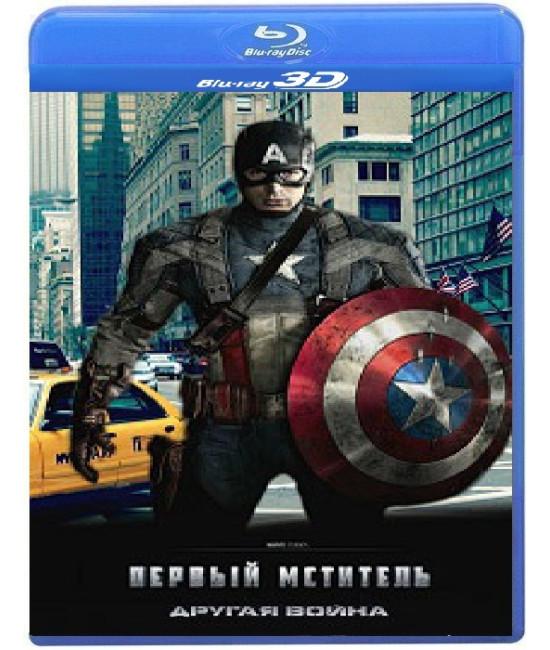 Первый мститель: Другая война [3D/2D Blu-ray]