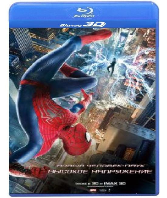 Новый Человек-паук: Высокое напряжение [3D/2D Blu-ray]