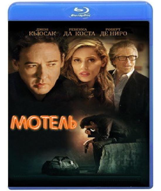 Мотель (Сумка) [Blu-ray]