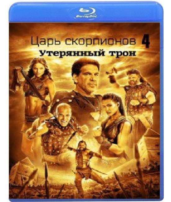 Царь скорпионов 4: Утерянный трон [Blu-ray]