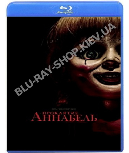 Проклятие Аннабель [Blu-ray]