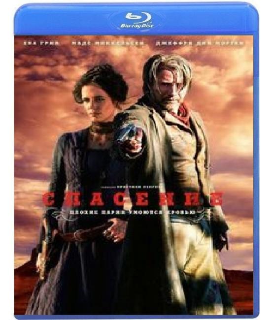 Спасение [Blu-ray]