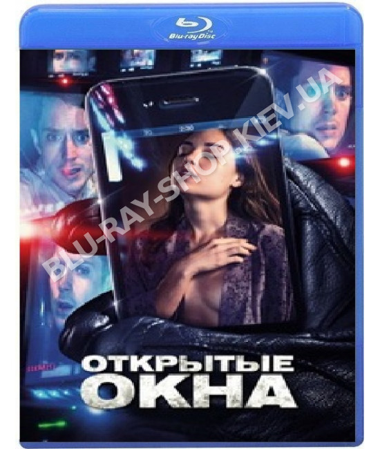 Открытые окна [Blu-ray]
