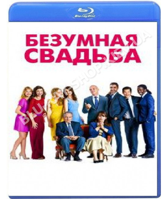 Безумная свадьба [Blu-ray]