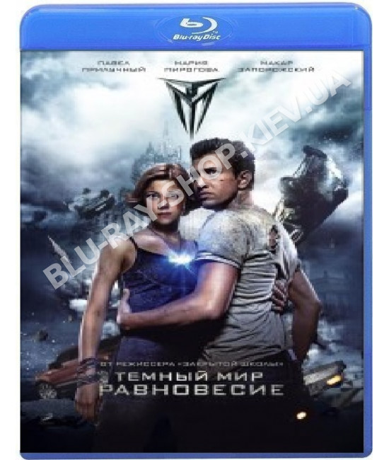 Тёмный мир: Равновесие [Blu-ray]