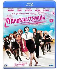 Одноклассницы [Blu-ray]