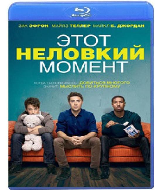 Этот неловкий момент [Blu-ray]