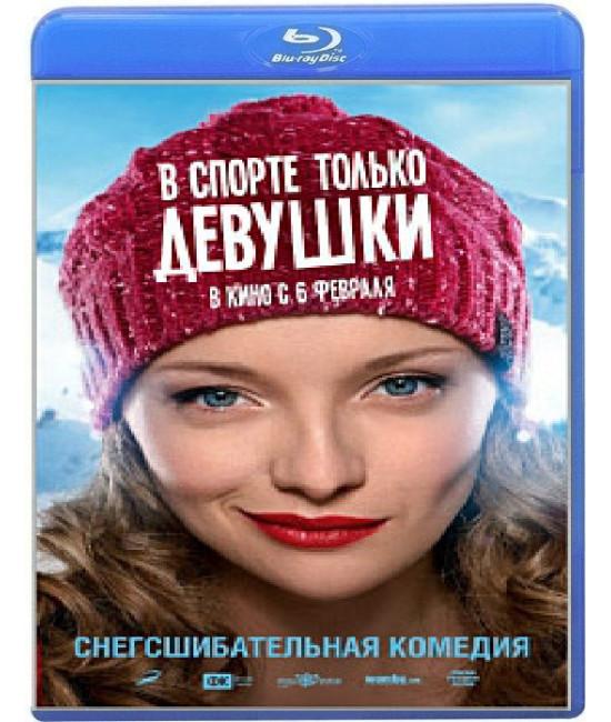 В спорте только девушки [Blu-ray]