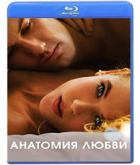 Анатомия любви [Blu-ray]