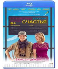 Путешествие Гектора в поисках счастья [Blu-ray]