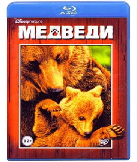 Медведи [Blu-ray] 2014