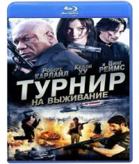 Турнир на выживание (Турнир) [Blu-ray]