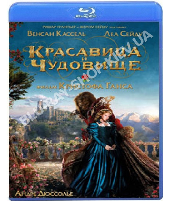 Красавица и чудовище 2014  [Blu-ray]