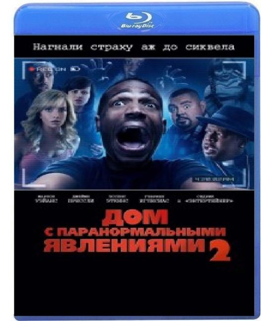 Дом с паранормальными явлениями 2 [Blu-ray]