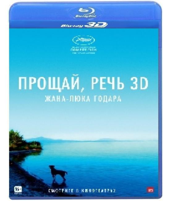 Прощай, речь 3D [3D/2D Blu-Ray]