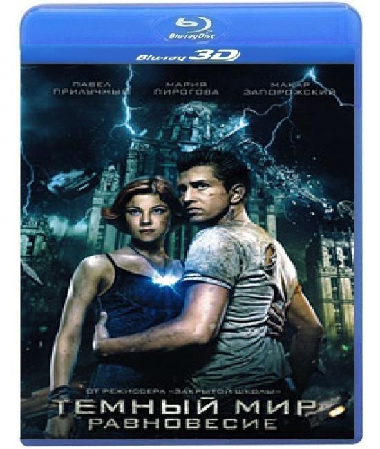 Тёмный мир: Равновесие [3D/2D Blu-ray]