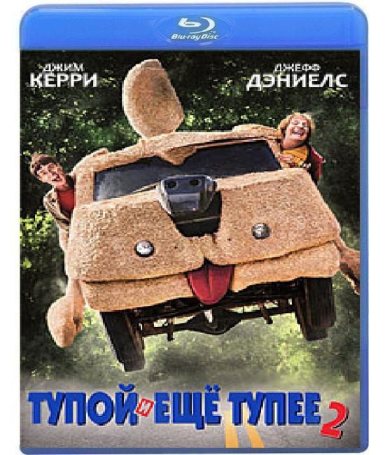 Тупой и еще тупее 2 [Blu-ray]