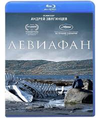 Левиафан [Blu-ray] 2014