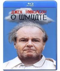 О Шмидте [Blu-ray]