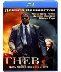 Гнев (В огне) [Blu-ray]