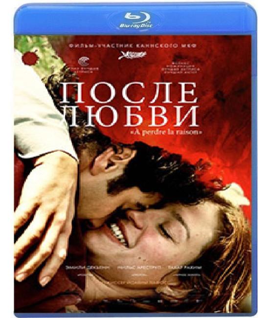 После любви [Blu-ray]