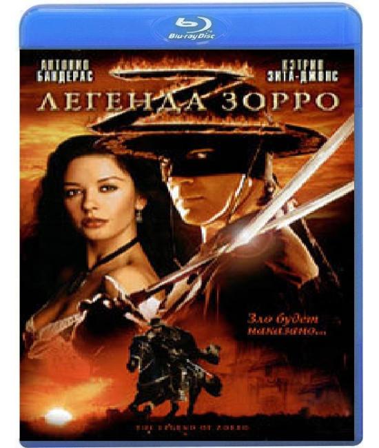 Легенда Зорро [Blu-ray]