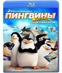 Пингвины Мадагаскара [Blu-ray]