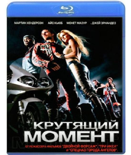 Крутящий момент [Blu-ray]
