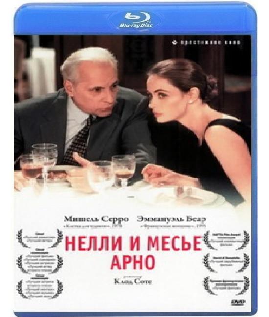 Нелли и месье Арно [Blu-ray]
