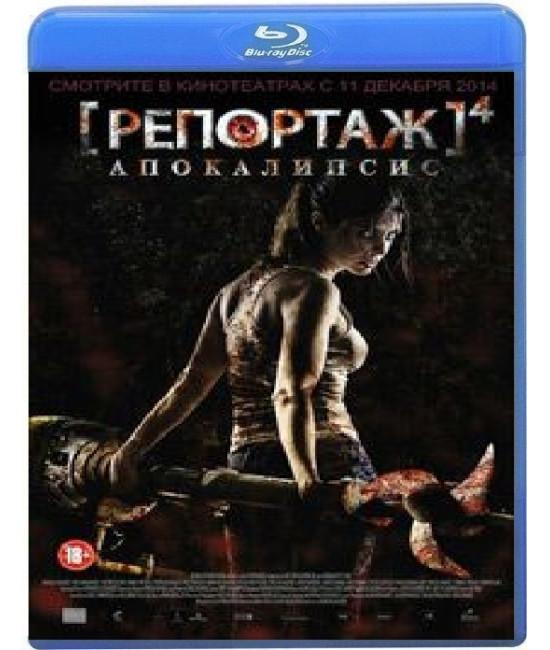 Репортаж: Апокалипсис [Blu-ray]