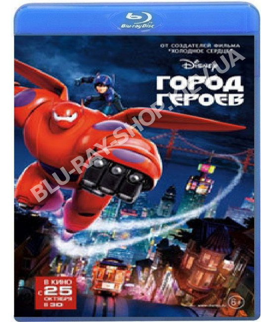 Город героев [Blu-ray]